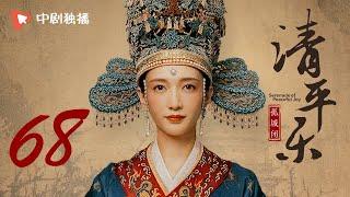 清平乐(孤城闭)68 | Serenade of Peaceful Joy 68【TV版】(王凯、江疏影、吴越 领衔主演)