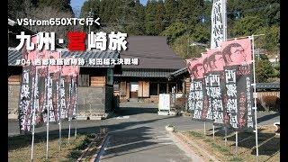 西郷隆盛宿陣跡・和田越え 【Vstrom650XT】九州・宮崎旅#4