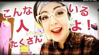 日本にいる外人の種類。日本で絶対出くわす外国人。