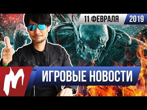 Игромания! ИГРОВЫЕ НОВОСТИ, 11 февраля (Apex Legends, Sega, Russia 2055, Granblue Fantasy: Relink)