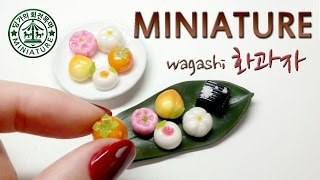 미니어쳐 화과자  [추석특집]  Miniature Wa…