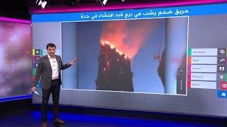 حريق ضخم ببرج في جدة