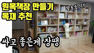 [우드킴목재] 원목책장만들기 / 원목책장 추천목재 총정…
