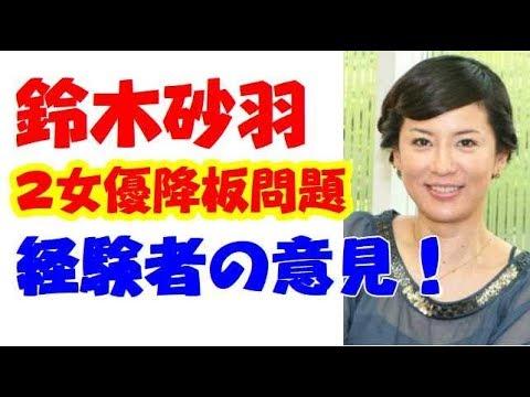 鈴木砂羽演出の舞台降板騒動に舞台経験者はこう見た!