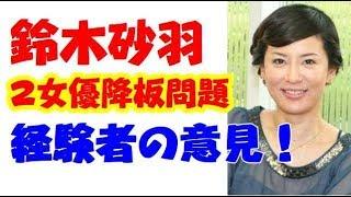 鈴木砂羽演出の舞台を2女優降板騒動について、他の舞台経験者はこう見た! 鳳恵弥 検索動画 12