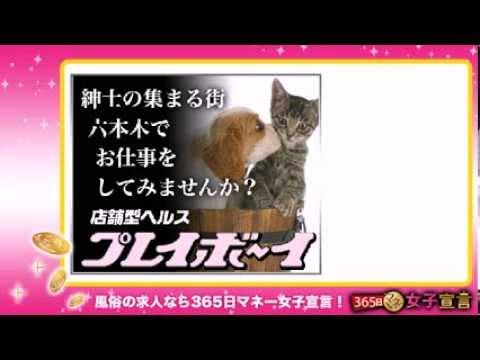 港区六本木の店舗型ヘルス「六本木プレイボーイ」の風俗求人おシゴト動画!
