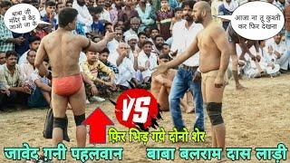 बाबा लाड़ी ने फिर से किया चैलेंज जावेद ग़नी को कुश्ती करने के लिए क्या इस बार बाबा जीत जाएगा देखिए