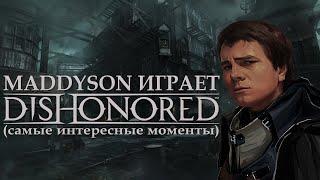 Нарезка Dishonored самые интересные моменты