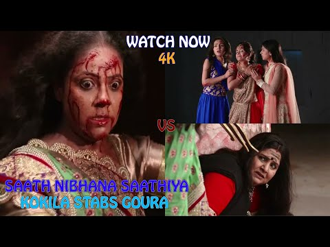 saath-nibhaana-saathiya-/-Остани-С-Мен-/---kokila-stabs-goura---full-hd-|-b.r.-tv-g.b.tv