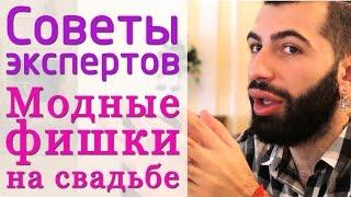 видео Советы невестам : НОВОСТИ МОДЫ