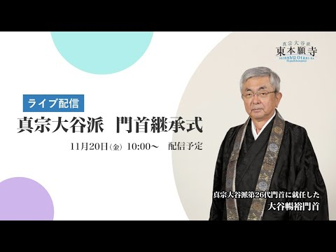 門首継承式ライブ配信