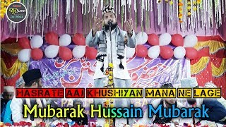Mubarak Hussain Mubarak Naat 2019▶ Hasrate Aaj Khushiyan Mana Ne Lage, HD From Karandipur Mangalpur