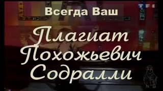 Плагиат Похожьевич Содралли и Паулина Андреева   Оттепель