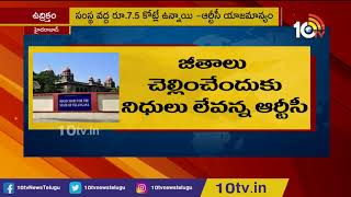 Congress Leaders Arrested For Trying to Block Pragathi Bhavan While Supporting RTC Strike  News