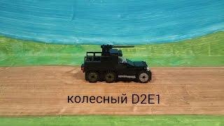 лего БРОНЕТРАНСПОРТЕР колесный D2E1 сборка..Lego Wheeled armored personnel carrier assembly D2E1