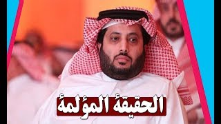 بعد رحيل تركى ال الشيخ  رسميا عن الكورة المصرية || الحقيقة المؤلمة لما بدر منه ضدد الاهلى