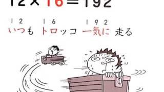 2ケタ九九が歌で楽しく覚えられます。 次は12の段に挑戦。