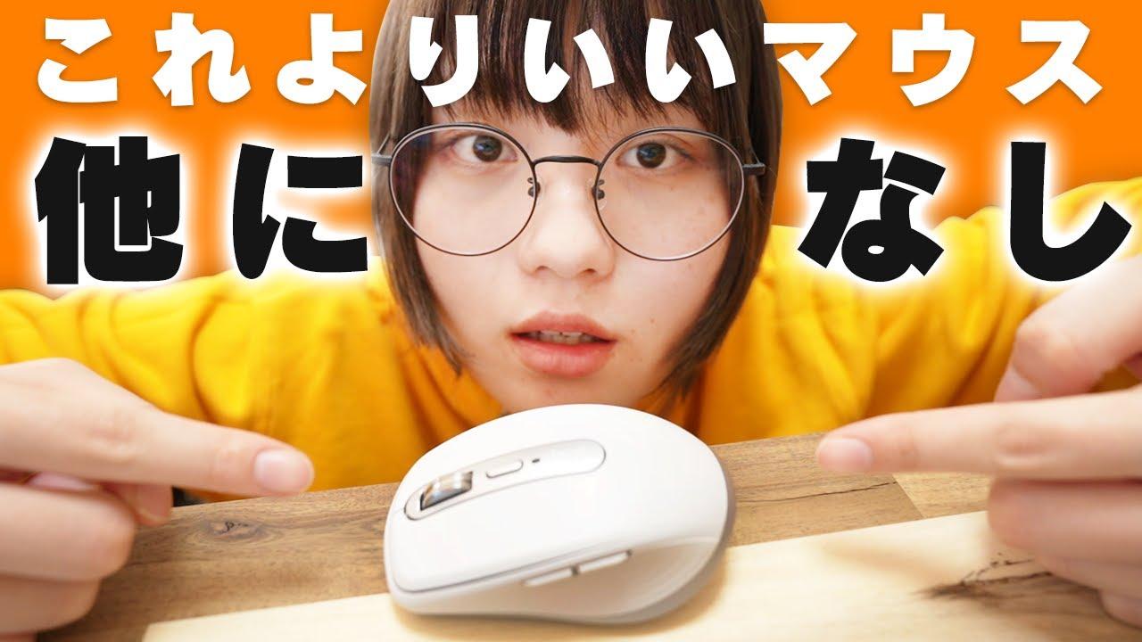 機能よしコスパ良し。令和最強の多機能マウス/MX Anywhere3