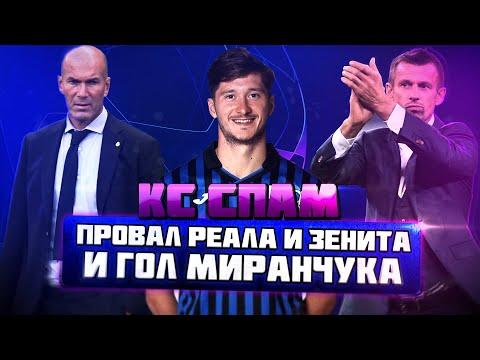 КС СПАМ! ЛЧ! Провал Реала и Зенита и гол Миранчука