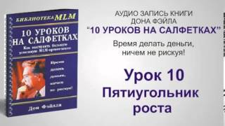 Урок 10 - 10 уроков на салфетках