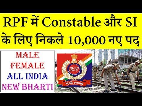 RPF 10,000 Constable SI Recruitment 2018-19 || New Male & Female Bharti