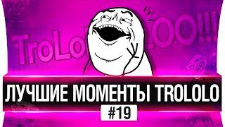 ЛУЧШИЕ МОМЕНТЫ TROLOLO #19 - Со вкусом победы!