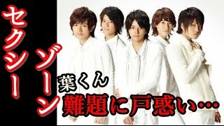 【Sexy Zone】松島聡×菊池風磨 マリウス君が困ってる^^; チャンネル登録お願いします。