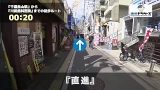 川田歯科医院の徒歩ルート(千歳烏山駅・歯医者)