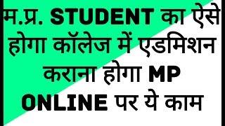 Online college admission m p
