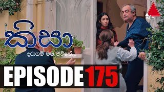 Kisa (කිසා) | Episode 175 | 23rd April 2021 | Sirasa TV Thumbnail