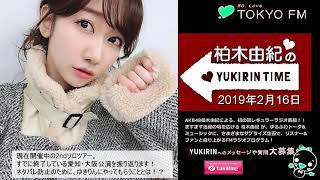 柏木由紀のYUKIRIN TIME 2019年2月16日 柏木由紀 検索動画 21