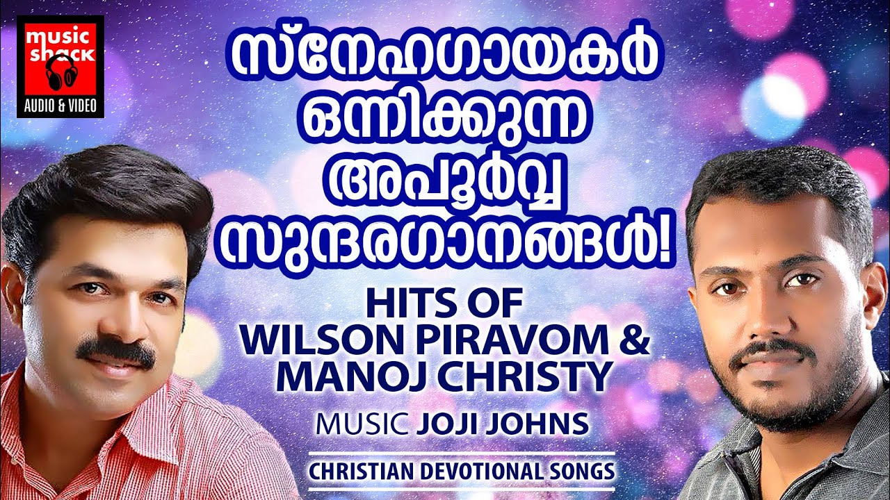 സ്നേഹഗായകർ ഒന്നിക്കുന്ന സുന്ദര ഗാനങ്ങൾ | Christian Devotional Songs Malayalam | Manoj | Wilson