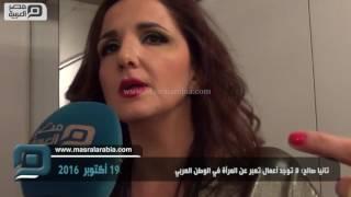 مصر العربية | تانيا صالح: لا توجد أعمال تعبر عن المرأة في الوطن العربي