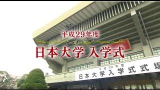 平成29年度の入学式が4月8日,2部に分けて実施されました。来賓祝辞では...