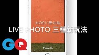 Apple iOS11新功能 Live Photo三種新玩法【GQ編輯開箱】 GQ Unboxing