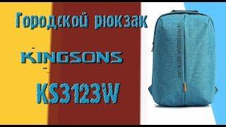 Обзор городского рюкзака Kingsons KS3123W