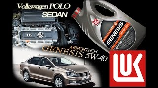 Лукойл GENESIS Armortech 5w40 & VW Polo Sedan CFNA. Холодный запуск.