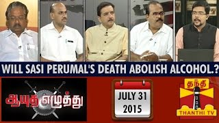 "Ayutha Ezhuthu show today 31-07-2015 Debate on ""Will Sasi Perumal's Death Abolish Alcohol..?"" youtube video 31/07/15 Thanthi tv shows"