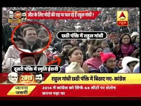 Rahul Gandhi following PM Modi's formula for 2019 elections?