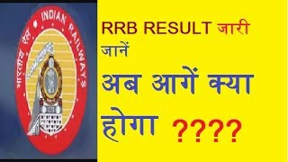 rrb result out 2017 Video