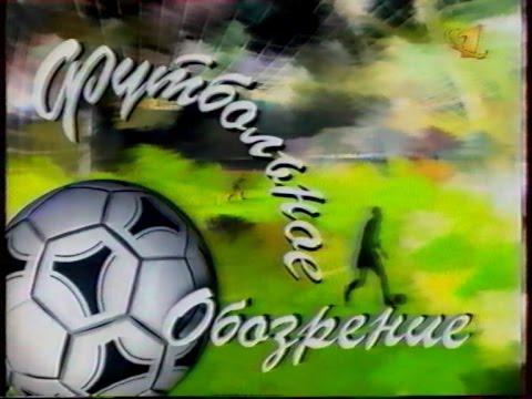 Футбольное обозрение (ОРТ,