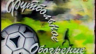 Футбольное обозрение (ОРТ, Март 1998)