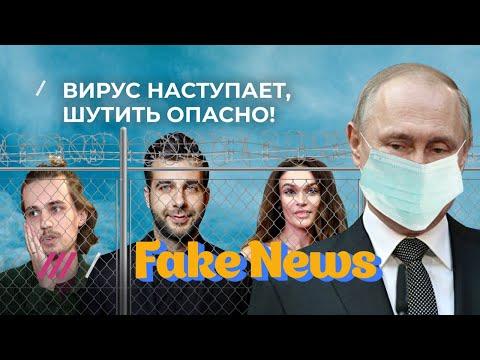 Субботний стрим с ведущими Fake news