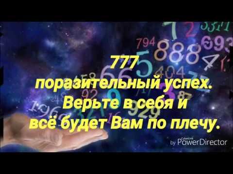 Нумерология. Сочетание трех одинаковых цифр.