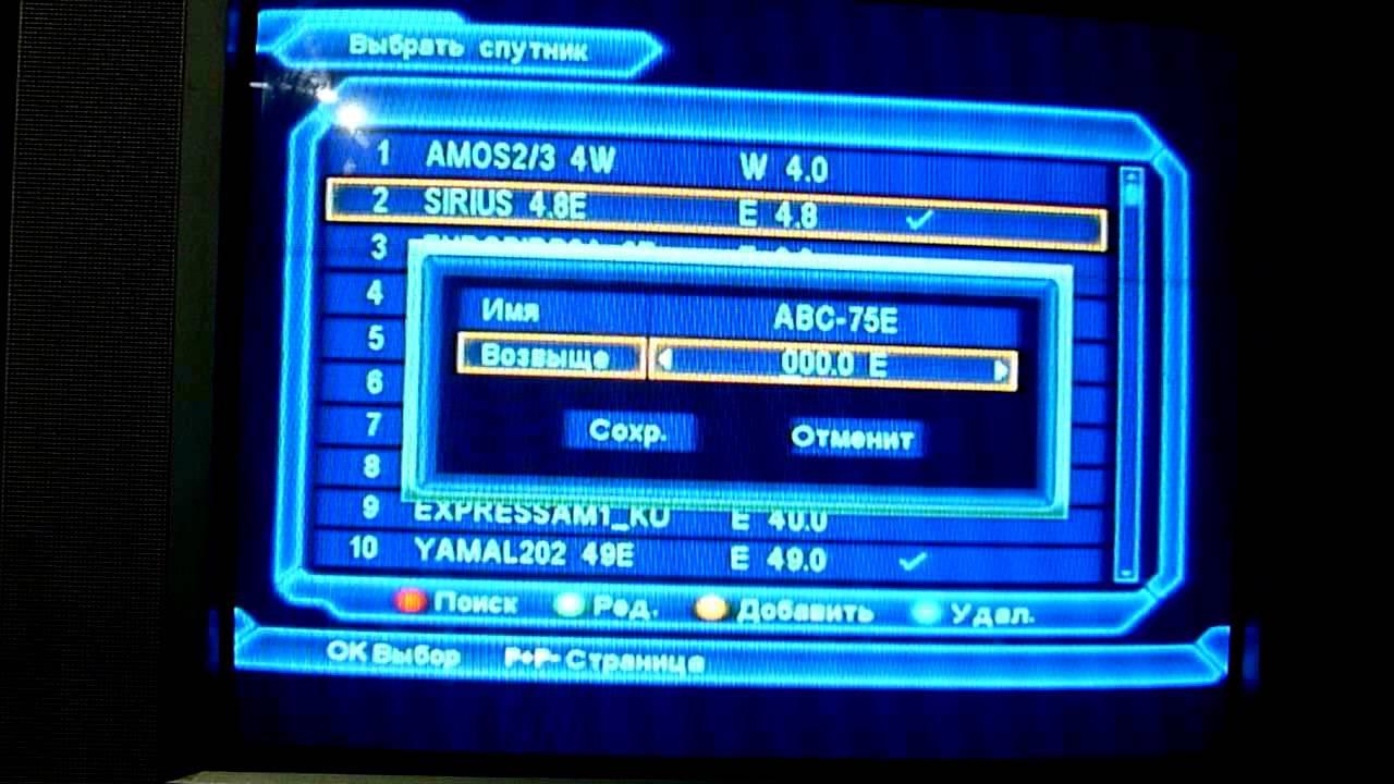 Частоты для авс2 тарелки голден интерстар игровые автоматы бульдозер как работает