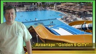 аквапарк отель GOLDEN 5 CITY Хургада 2016 Египет. Водные горки, аттракционы отдых. Аквапарки мира(Аквапарки и отели мира видео. Отдыхаем в аквапарке (water park), водные горки, развлечения, аттракционы и отдых...., 2016-07-25T18:24:52.000Z)