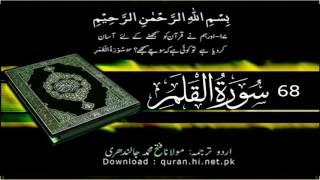68 Surah Al-Qalam   Quran With Urdu Hindi Translation (The Pen)