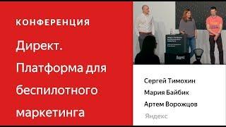 Блок вопрос - ответ - Конференция Яндекс.Директа