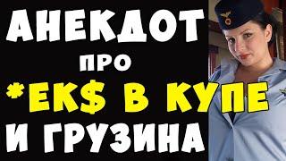 АНЕКДОТ про Ошметки от Любви в Купе Поезда Самые Смешные Свежие Анекдоты