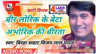 खांटी बिररस बिरहा ~ Vijay Lal Yadav = ऐसा बिरहा जो सुनकर रोंगटे खड़े हो जाएंगे